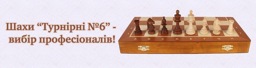 Турнірні №6